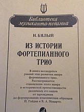 Бялий І. З історії фортепіанного тріо. Генезис і становлення жанру., М., 1989.