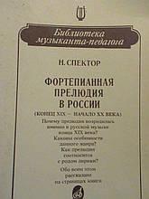 Спектор Н. Фортепіанна прелюдія в Росії. М. 1991.