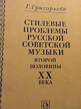 Григор'єва Р. Стильові проблеми російської радянської музики хх століття. М., 1989.
