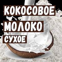 Сухое кокосовое молоко 50% жирности 100 грамм