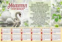 """Календарь плакат """"Молитва Супружеская"""""""