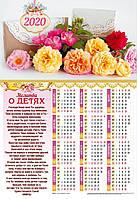 """Календарь плакат """"Молитва О детях"""" 2020 г."""
