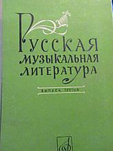 Кандинський А. В. Російська музична література. Випуск третій. Л., 1976