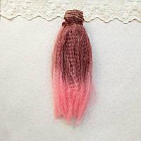 Волосы для Кукол Трессы Мини Гофре Омбре МАРСАЛА с РОЗОВЫМ 15 см