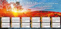 """Календарь плакат """"Господь – свет мой и спасение мое"""""""