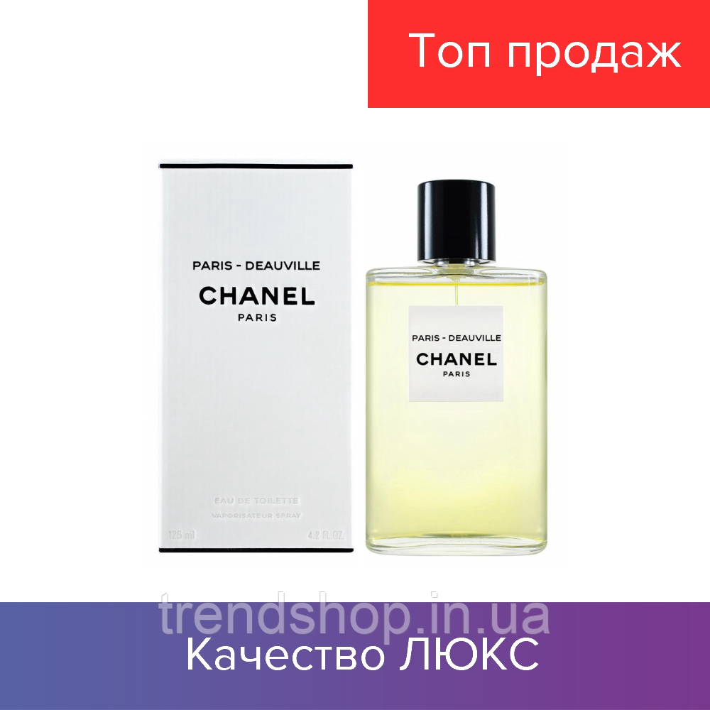 25 ml Chanel Paris-Deauville. Eau de Toilette | Туалетная Вода Шанель Перис-Девилле 125 мл