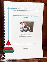 Обкладинка брошур на пластикову пружину