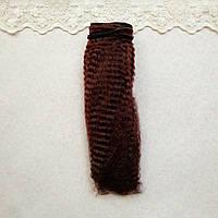 Волосы для кукол мини гофре, пряный каштан   - 15 см