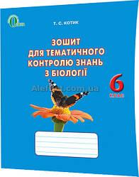 6 клас / Біологія. Зошит для тематичного оцінювання / Котик / Освіта