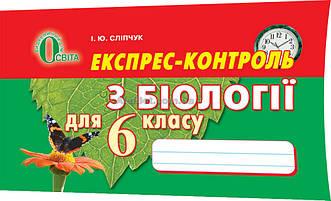 6 клас / Біологія. Експрес-контроль / Сліпчук / Освіта