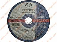YurGen Отрезной абразивный диск СТАЛЬ Ø 230х22х2,5 для резки металла.
