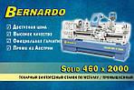 ▶️ Налагодження та запуск верстата передача клієнту - Токарно гвинторізний верстат по металу Solid 460 BERNARDO відео