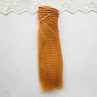Волосы для кукол мини гофре, карамель   - 20 см