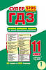 ГДЗ 11 класс в 2 томах, Торсинг