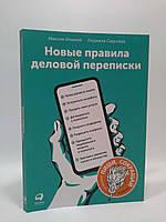 Новые правила деловой переписки. Максим Ильяхов. Альпина