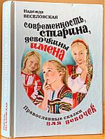Современность, старина, девочкины имена. Православные сказки для девочек. Надежда Веселовская.