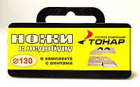 Ножи для Ледобура Тонар (Барнаул) ЛР-130