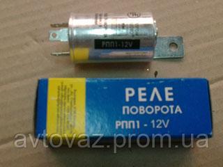 Реле поворотов ВАЗ 2101, 2102, 2103, 2104, 2105, 2106, 2107 (Болгария)