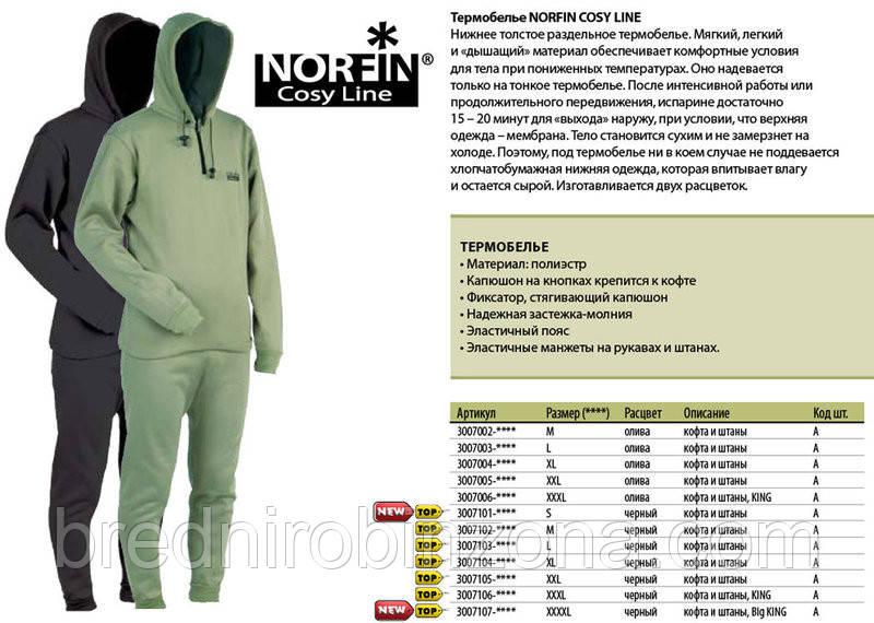 Термобелье Norfin Cosy Line (XXL/60) цвет: черный,олива Норфин