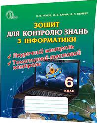 6 клас / Інформатика. Зошит для контролю знань / Морзе, Барна / Освіта