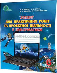 6 клас / Інформатика. Зошит для практичних робіт / Морзе, Барна / Освіта