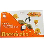 """Пластилін""""Гамма"""" Оранжевое солнце 18кол.220г 280040"""