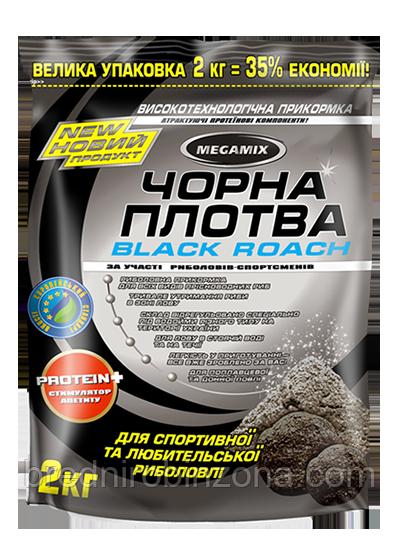Прикормка Megamix черная плотва