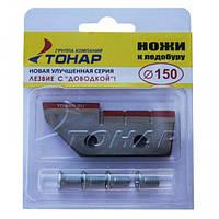 Комплект ножей к ледобуру Тонар ЛР-150 - улучшенные