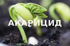 Использование акарицидов для растений