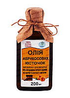 Масло абрикосовых косточек (200 мл)
