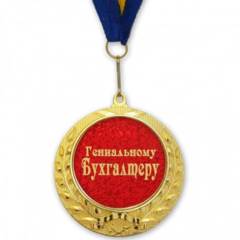 Медаль подарочная ГЕНИАЛЬНОМУ БУХГАЛТЕРУ, фото 2