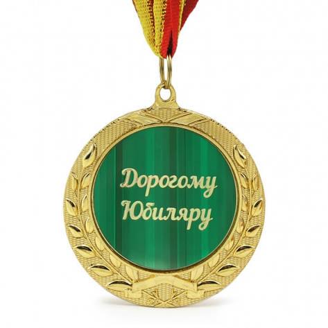 Медаль подарочная ДОРОГОМУ ЮБИЛЯРУ, фото 2