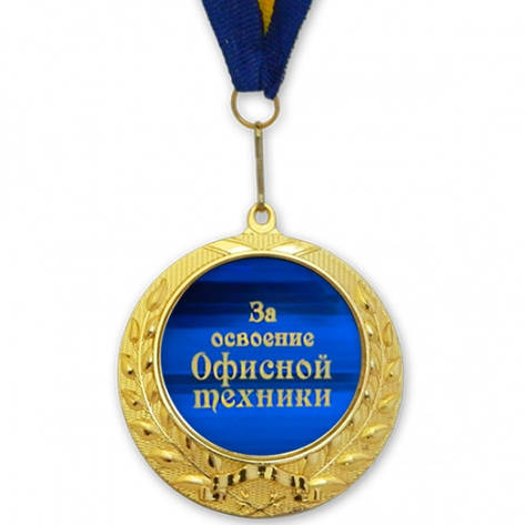 Медаль подарочная ЗА ОСВОЕНИЕ ОФИСНОЙ ТЕХНИКИ, фото 2