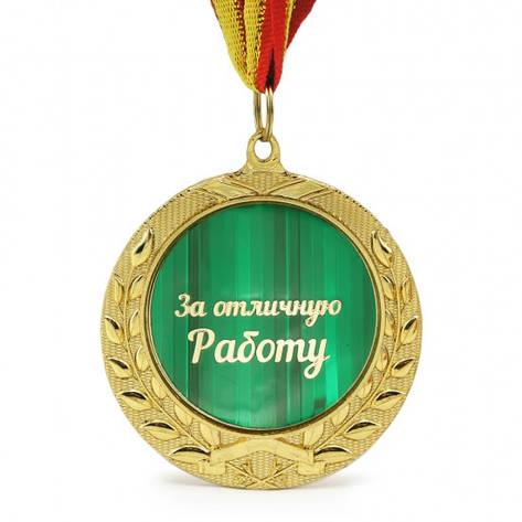 Медаль подарочная ЗА ОТЛИЧНУЮ РАБОТУ, фото 2