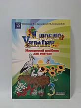 Я люблю Україну 3 клас. Методичний посібник для вчителя. М. І. Чабайовська. Астон