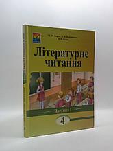 Літературне читання 4 клас. Частина 1. М. М. Барна. Астон