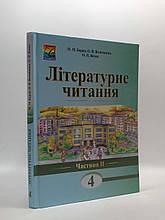 Літературне читання 4 клас. Частина 2. М. М. Барна. Астон