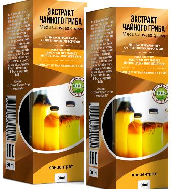 Экстракт чайного гриба от паразитов и гельминтов (концентрат), экстракт чайного гриба купить
