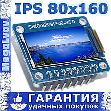 """Дисплей TFT LCD 0.96"""" 80х160 ST7735S контроллер"""