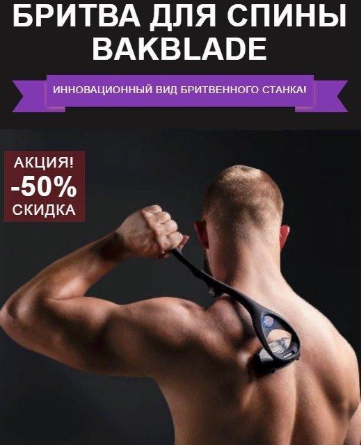 Бритва для спины BAKBLADE