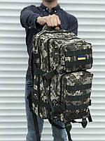 Рюкзак военный тактический армейский качественный, цвет камуфляж пиксель