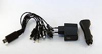 Универсальное зарядное 10 в 1 + 2 адаптера