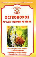 Остеопороз. Лучшие методы лечения (СД). И. А. Калюжнова