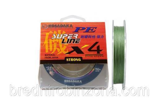 Шнур Kosadaka PE Super Line X4 - Dark Green - 150 метров