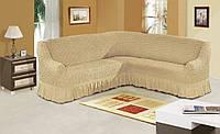 Чехол на угловой диван светло бежевый Турция