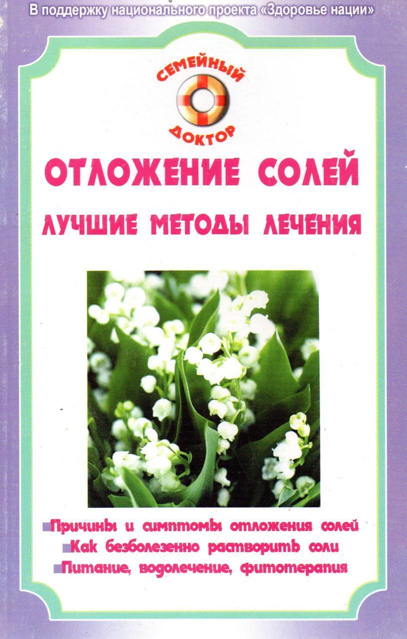 Отложение солей. Лучшие методы лечения (СД). И. А. Калюжнова