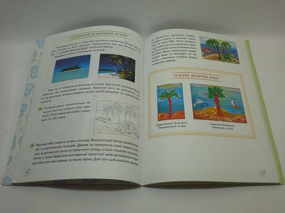 Весна Творча майстерня Художні образи 9-10 років Альбом для позакласних зайняти вдома, фото 2