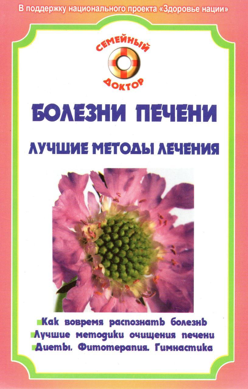 Болезни печени. Лучшие методы лечения (СД). В. Ф. Ильин