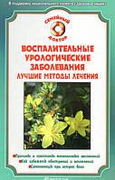 Воспалительные урологические заболевания. Лучшие методы лечения (СД). А. П. Никольченко