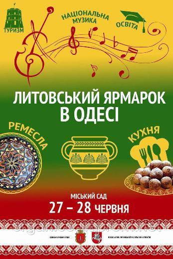 Литовская ярмарка в Одессе